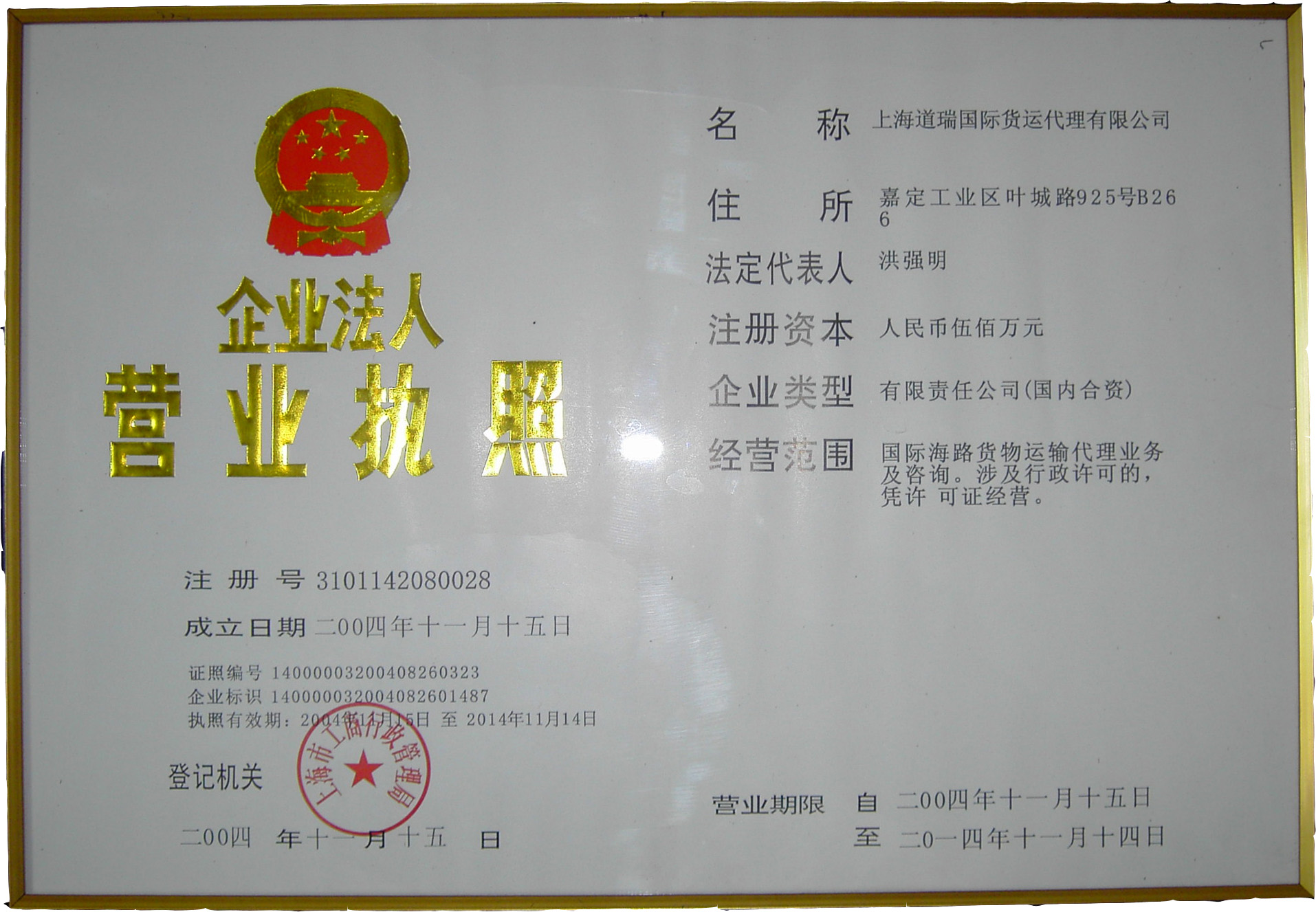 licence_shanghai
