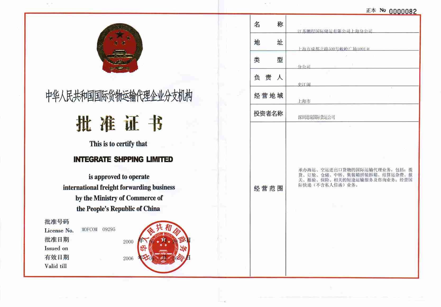 licence_shanghai1