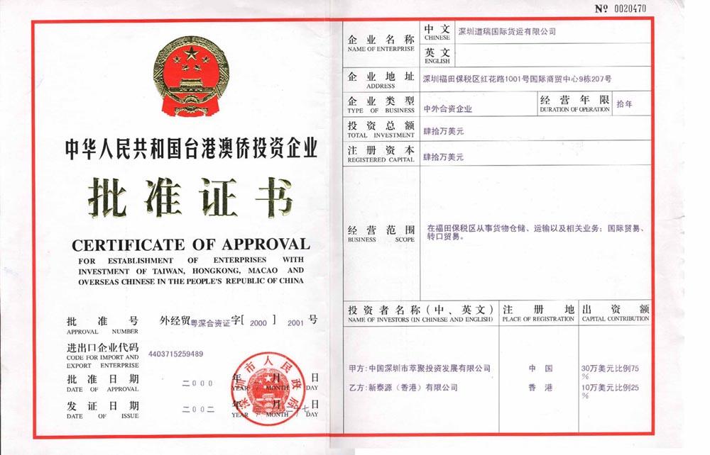 licence_shenzhen